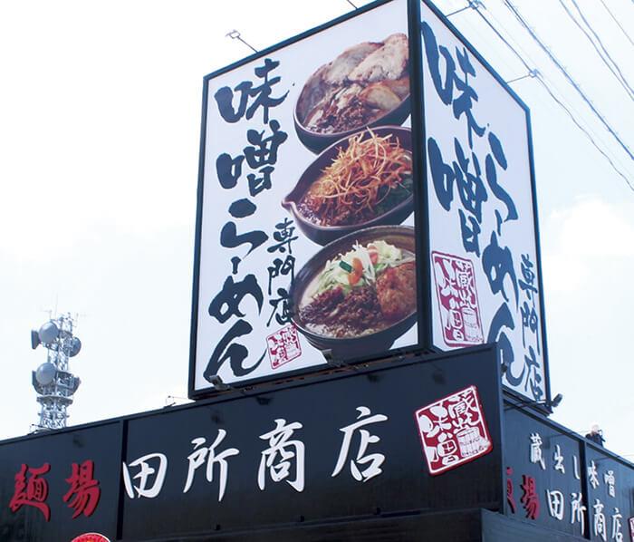 仙台辛味噌つけ麺  890円(税抜)  熟成された仙台味噌の濃厚な旨味のなかにゆずの風味が爽やか。暑い季節におすすめの一杯です。あつもりもできます。